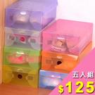 【5入組】DIY 透明彩色水晶鞋盒 鞋子收納盒