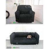 【Osun】厚棉絨溫暖柔順-1+3人座一體成型防蹣彈性沙發套(多款任選,CE-184)