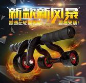 健腹輪 靜音三輪軸承腹肌輪健腹輪器滾輪巨輪多功能家用健身器材 二度3C 99免運