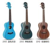 伊人 烏克麗麗烏克麗麗小吉他初學者單板入門成人少女兒童23寸民謠櫻花樂器