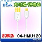 ☆pcgoex 軒揚☆ 逸盛 Hawk Micro USB 平板快充傳輸線 白 04-HMU120
