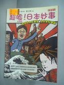 【書寶二手書T3/短篇_KDX】超噓,日本妙事:空中的人形醫生之日本見聞錄_劉立群