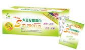 2盒特惠 涵本 大豆分離蛋白 10gx30包/盒