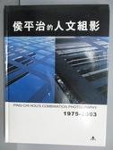 【書寶二手書T6/攝影_PQF】侯平治的人文組影1975-2003