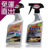 黑珍珠 油膜/玻璃撥水組-頂級系列《免運》(汽車|後視鏡|清潔|除霧)【免運直出】