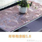 軟質玻璃彩色桌墊防水防油免洗桌布隔熱臺布透明PVC餐桌墊茶幾墊 瑪麗蓮安igo