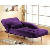 伊登 皇家生活 獨立筒貴妃椅(紫-左扶手)