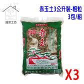赤玉土3公升裝-粗粒 (綠袋)*3包/組