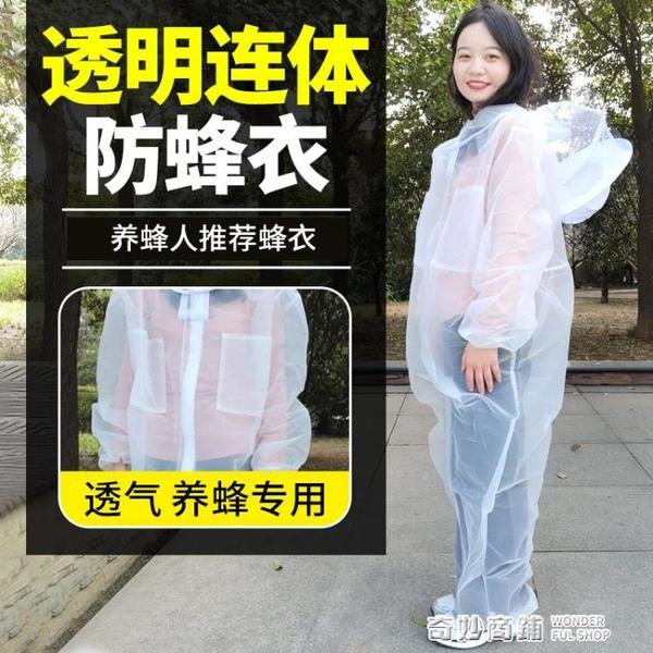 防蜂衣養蜂連體全套透氣專用防蜂服全身蜜蜂養蜂防護服取蜜蜂大哥 奇妙商鋪