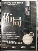 挖寶二手片-0B02-633-正版DVD-電影【佈局】-馬里奧卡薩斯 喬伊科羅納多 巴巴拉蘭妮(直購價)