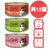 免運↘59折GHR貓用主食罐100g綜合組共12罐-健康主義無穀寵糧
