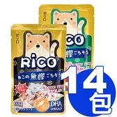 【寵物王國】芮可RICO無膠貓用鮮餐包55g x14包組