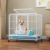 狗籠 狗籠子寵物泰迪家用室內小型犬中大型犬帶廁所分離貓籠兔籠狗別墅【幸福小屋】