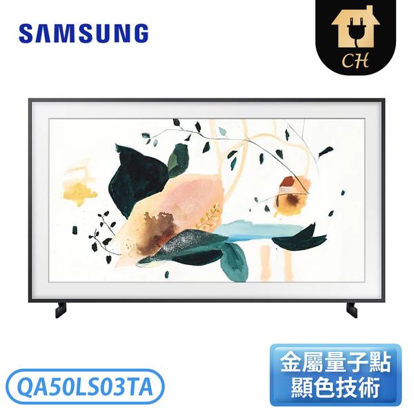 [SAMSUNG 三星]50型 The Frame 美學電視 QA50LS03TAWXZW / QA50LS03TA【登錄贈 專屬風格畫框乙組】