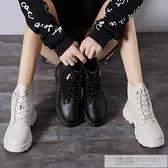 冬季女鞋子馬丁靴女2020新款百搭英倫風白色短靴子女秋季單靴平底 母親節特惠