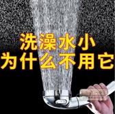 增壓花灑 噴頭淋浴加壓蓮蓬頭家用超高壓洗澡軟管沐浴浴霸花曬-三山一舍