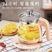 養生壺家用多功能全自動辦公室小型宿舍小功率加厚玻璃煮茶壺220V