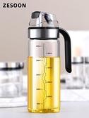 創意家用玻璃油瓶防漏油壺家用調味料醬大油瓶小醋壺自動開合 伊蘿