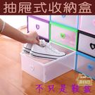 【居美麗】抽屜式收納鞋盒 多功能收納盒 ...