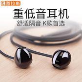耳機入耳式手機通用重低音K歌蘋果6有線耳塞帶麥免運