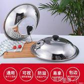 鍋蓋不銹鋼家用可立鋼化玻璃蓋蒸炒鍋平底鍋通用 貝兒鞋櫃