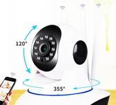 無線攝像頭家用監控器高清家庭全景手機遠程wifi室外監視視頻探頭 時尚教主
