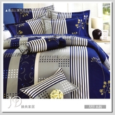 單人四件式床罩組/純棉/MIT台灣製 ||思緒||