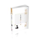 老師開講中華民國憲法(5版)(司法特考)1D135