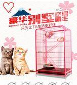貓咪別墅豪華貓籠子大號雙層三層方管大門寵物貓籠加密送爬架 mks免運