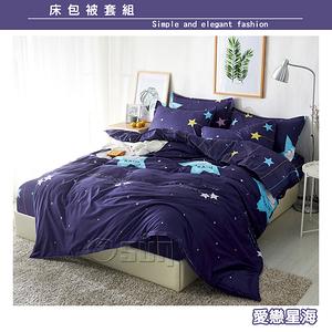 【Osun】床包被套組-雙人(CE295)優雅風格-多款任選愛戀星海