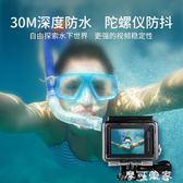 REMAX數碼相機4K高清視頻攝像機防水下拍照潛水攝影迷你運動相機 igo摩可美家