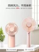 風扇 usb小風扇迷你靜音手持電風扇便攜式隨身小型電動手拿學生可充電  『優尚良品』