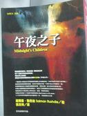 【書寶二手書T1/翻譯小說_JEE】午夜之子_薩爾曼‧魯西迪, 張定綺/譯
