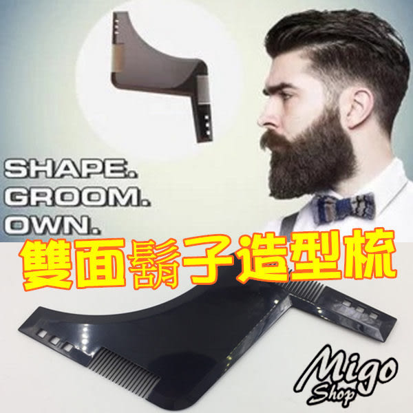 【雙面鬍子造型梳《不挑款》】雙面鬍子梳 造型梳 Beard Shaping Te