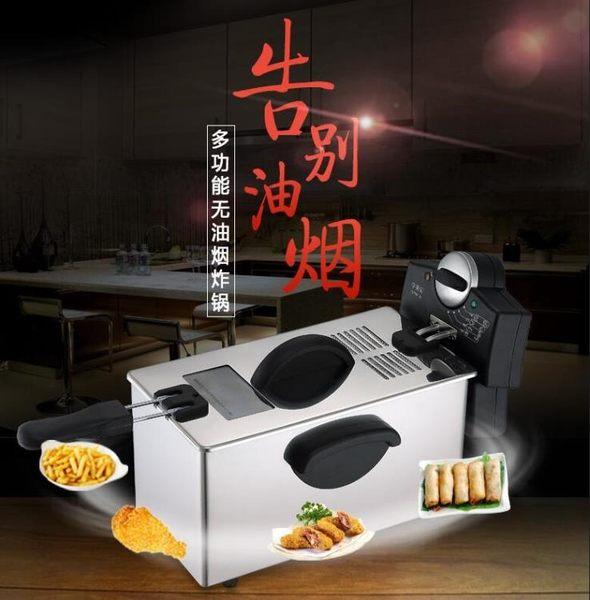 電炸鍋單缸商用家用小油炸鍋油炸機 炸薯條機電炸爐不銹鋼全自動(220V) igo K-shoes