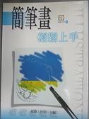 【書寶二手書T6/藝術_BNZ】簡筆畫輕鬆上手_藍閱工作室 主編
