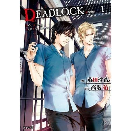 DEADLOCK 誘惑的枷鎖(01) 漫畫