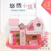 倉鼠籠子別墅雙層套餐倉鼠籠用品尊享籠窩【櫻田川島】
