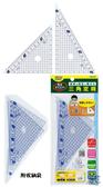 Raymay 零距離系列 13-15cm三角板 APJ209 宣弟精品文具館