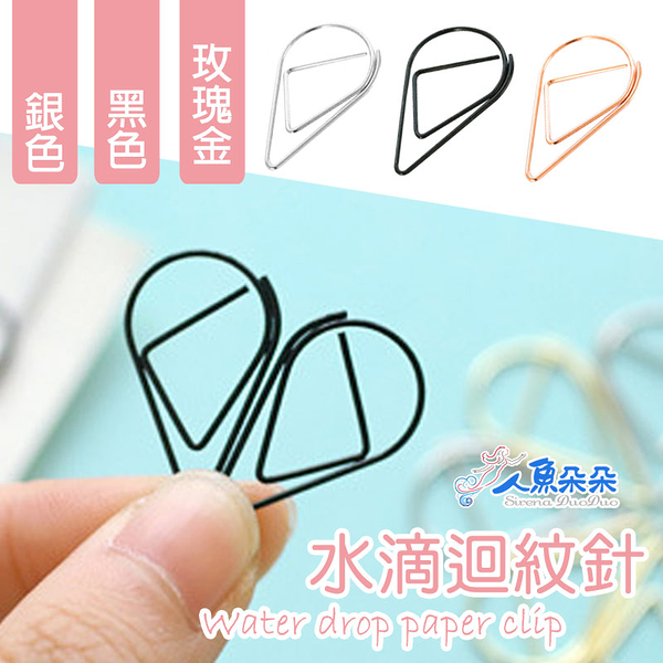 水滴型迴紋針 台灣出貨 現貨 創意迴紋針 金屬迴紋針 書籤 歸納文件