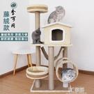 貓爬架貓窩貓樹一體大型四季通用豪華實木貓別墅房子跳臺玩具架子HM 3C優購