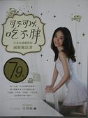 【書寶二手書T3/美容_E9U】可不可以吃不胖-打造易瘦體質的減肥魔法書_艾莉絲