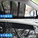 汽車遮陽簾防曬隔熱板車用磁吸式紗窗車窗擋遮光布車載窗簾神器罩