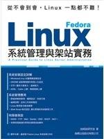 二手書博民逛書店 《Fedora Linux 系統管理與架站實務》 R2Y ISBN:9863122742│施威銘研究室