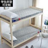 床墊床墊海綿墊學生單人床宿舍褥子折疊加厚上下鋪寢室0.9床1.2米床褥jy【全館88折起】