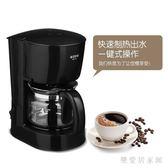 TSK-1171美式滴漏式迷你咖啡機家用小型全自動煮咖啡壺泡茶機 LN969【樂愛居家館】