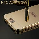 88柑仔店~HTC A9W電鍍金屬邊框壓克力A9鏡面背板手機殼 A9D推拉外殼