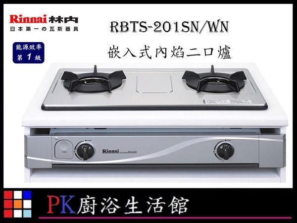 【PK廚浴生活館】 高雄林內牌 RBTS-201SN / WN RBTS201 崁入式內焰二口爐 ☆ 請確定型式!!