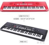 電子琴兒童初學女孩61鍵多功能鋼琴帶麥克風寶寶3-6-12歲音樂玩具zzy1167『雅居屋』TW
