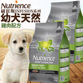 【zoo寵物商城】(送刮刮卡*3張)Nutrience紐崔斯》INFUSION天然幼犬雞肉配方狗糧-10kg